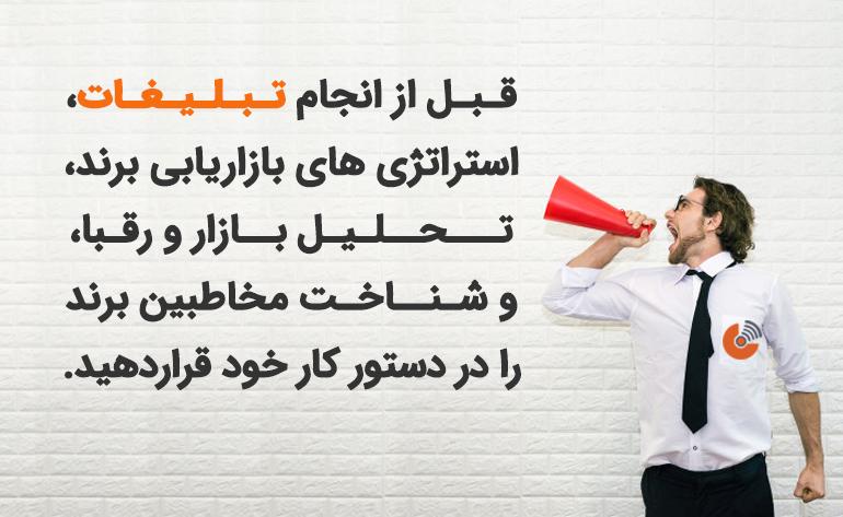تعریف تبلیغات -برندینگ