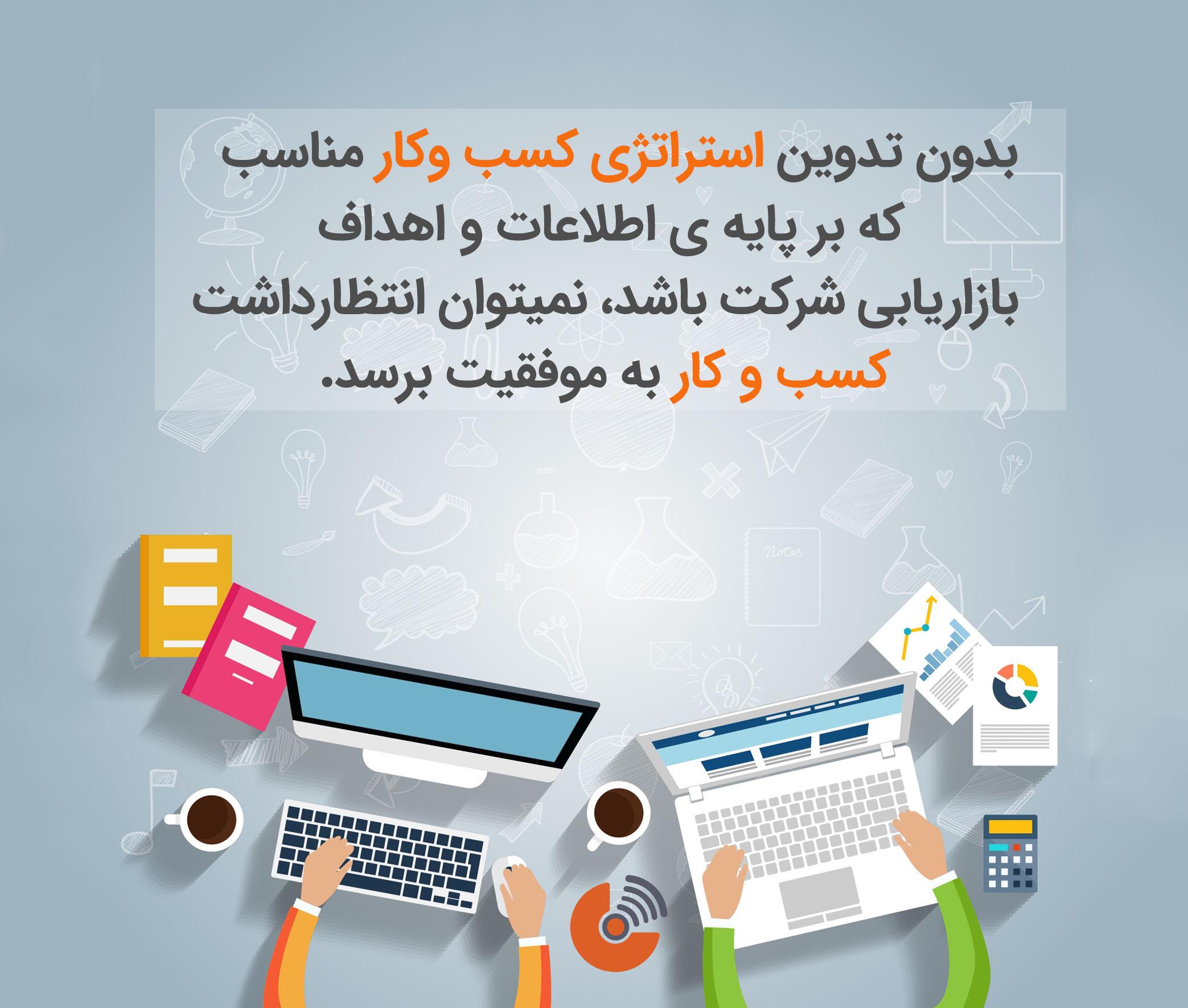استراتژی کسب و کار - آموزش کسب وکار