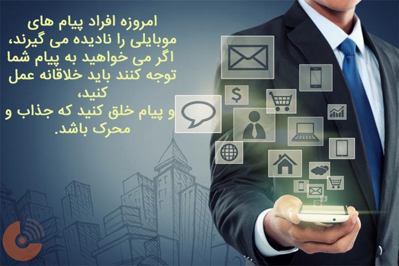 بازاریابی موبایلی - پیام تبلیغاتی