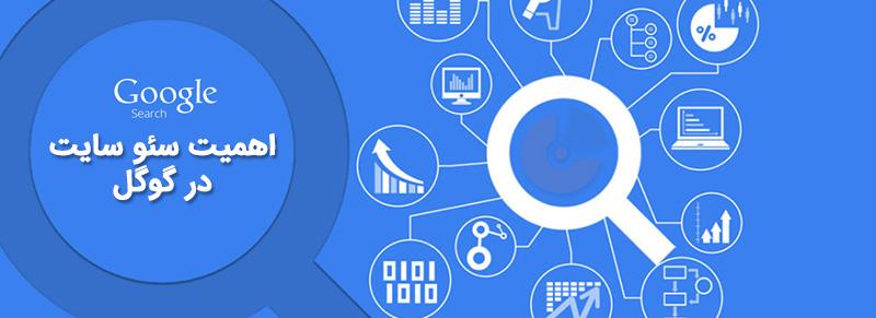 سئو چیست و چرا سئو سایت مهم است؟ - اهمیت سئو سایت در گوگل