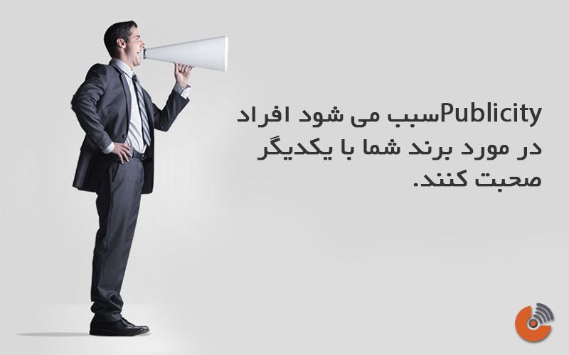 7 گام خلق اعلان عمومی (Publicity) موفق در فرآیند روابط عمومی