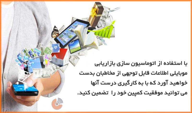 موبایل مارکتینگ - اتوماسیون سازی بازاریابی