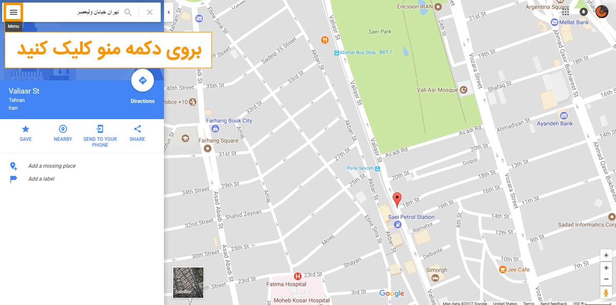 آموزش گام به گام ثبت مکان در گوگل مپ