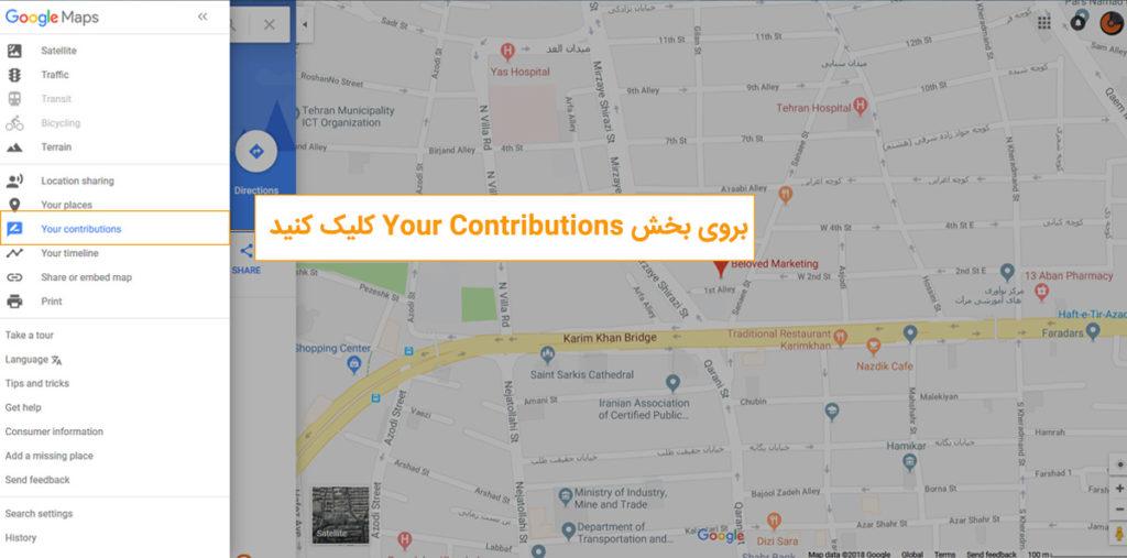 بررسی وضعیت ثبت مکان در نقشه گوگل در Your Contributions