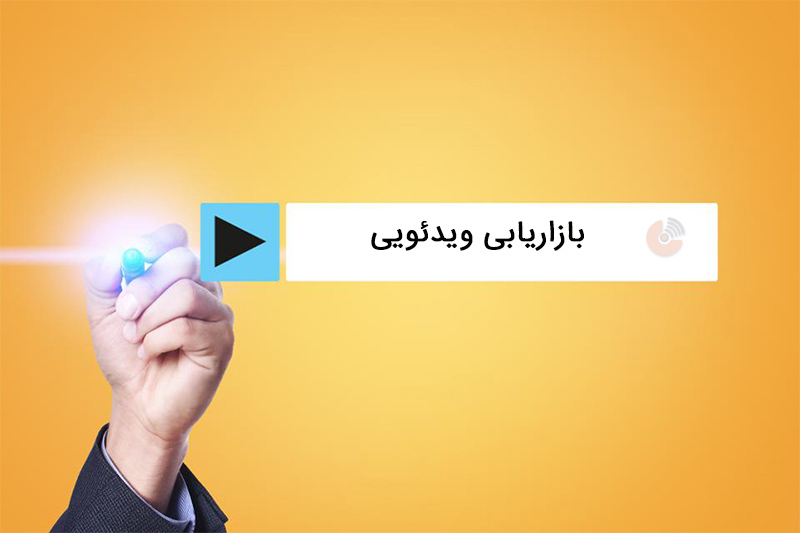 بازاریابی ویدئویی - مرحله آگاهی