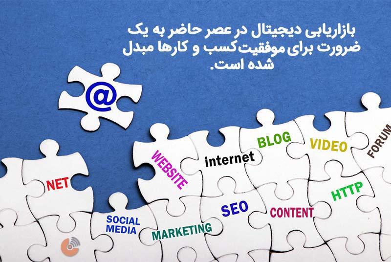 دیجیتال مارکتینگ - بازاریابی ربایشی