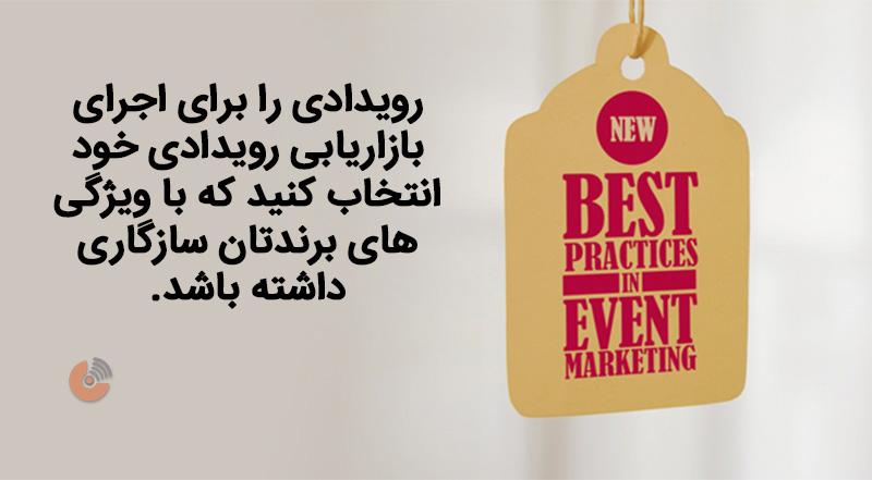 بازاریابی رویدادی - استراتژی بازاریابی