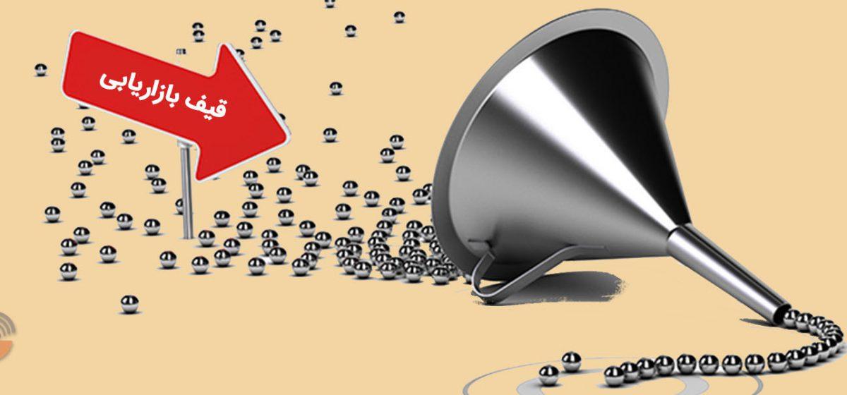 قیف بازاریابی(Marketing Funnel) چیست؟