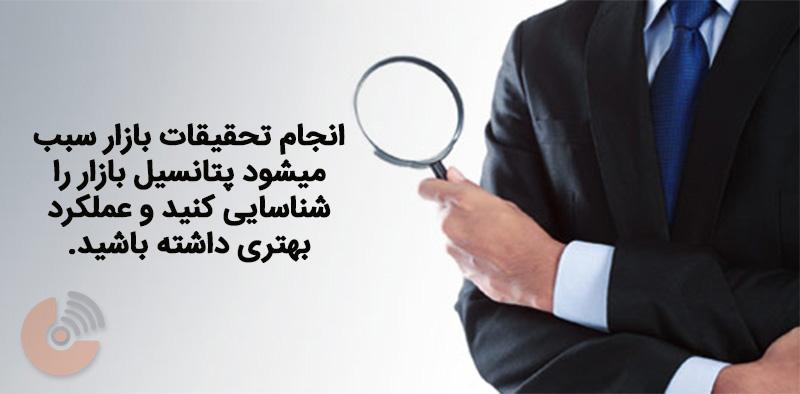 تحقیقات کیفی - آموزش کسب وکار