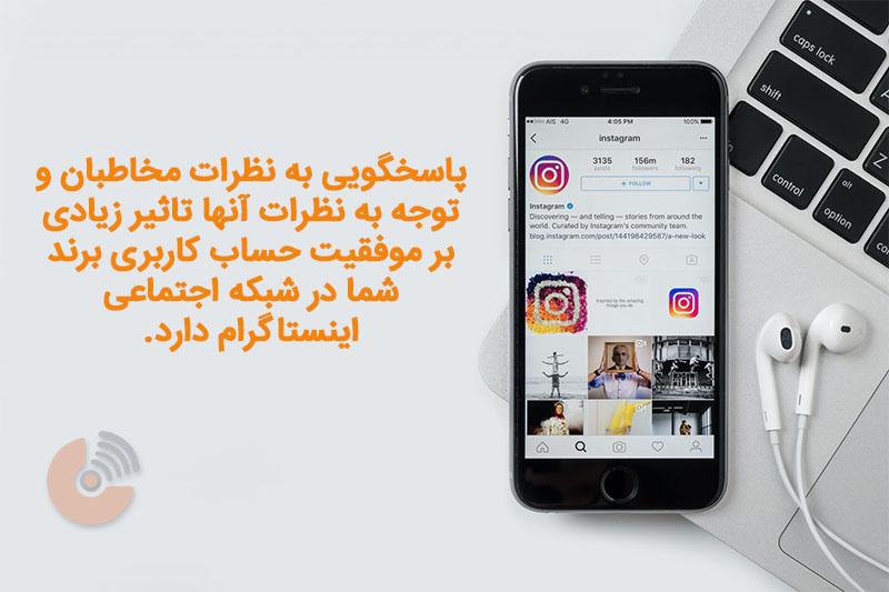 تبلیغات در اینستاگرام - استراتژی بازاریابی