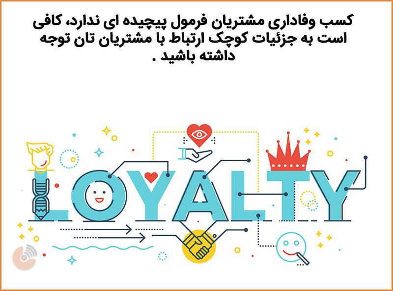 وفاداری مشتری - آموزش کسب و کار