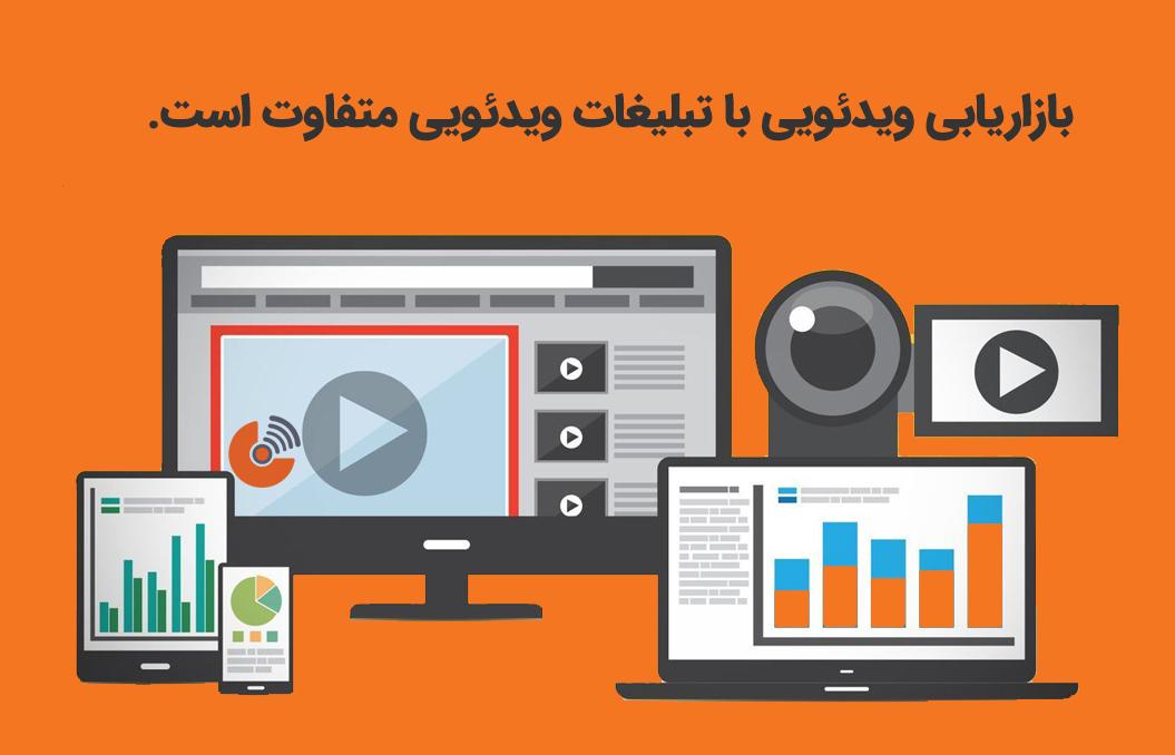 ویدئومارکتینگ - بازاریابی اینترنتی