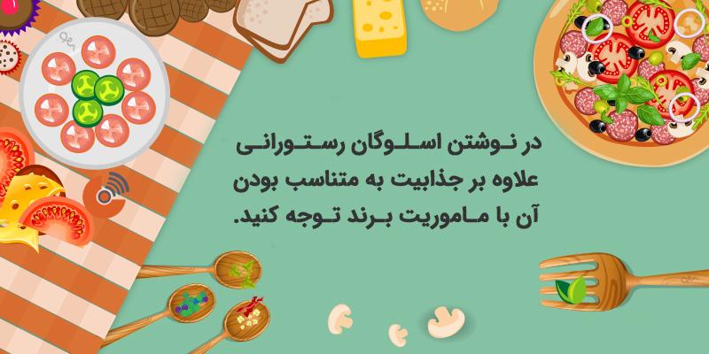 شعار تبلیغاتی رستوران
