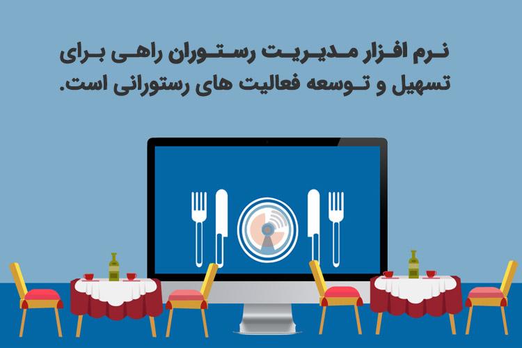 نرم افزار مدیریت رستوران