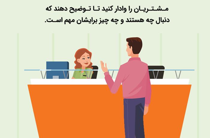 توضیح ندادن ارزش ایجاد شده برای مشتریان